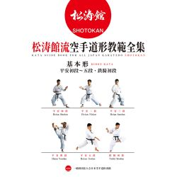 Libro ALL JAPAN KARATEDO SHOTOKAN KIHON KATA, Japan Karatedo Federation, inglese e giapponese, BOK-111