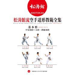 Livro ALL JAPAN KARATEDO SHOTOKAN KIHON KATA, Japan Karatedo Federation, Inglês e Japonês BOK-111