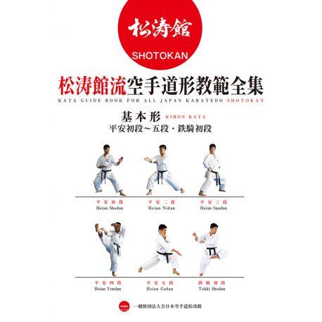 Book ALL JAPAN KARATEDO SHOTOKAN KIHON KATA, Japan Karatedo Federation,  english - japanese BOK-111 - Kamikaze Karategi Online Shop