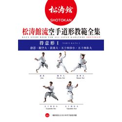 Libro ALL JAPAN KARATEDO SHOTOKAN TOKUI KATA 1, Japan Karatedo Federation, anglais et japonai, BOK-112