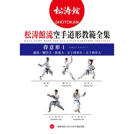 Buch ALL JAPAN KARATEDO SHOTOKAN TOKUI KATA 1, Japan Karatedo Federation, englisch und japanisch, BOK-112