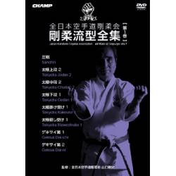 DVD All Kata of Goju-Ryu vol.1