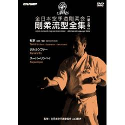 DVD All Kata of Goju-Ryu vol.4