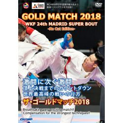 DVD GOLD MATCH - SUPER BOUT WKF WORLD CHAMPS SENIOR MADRID, ESPAGNE 6-11 NOV 2018