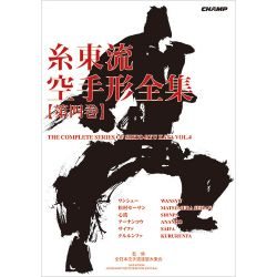 Book Complete Works of Shito-Ryu Karate Kata, Japan Karatedo Fed.,Vol. 4 english and japanese