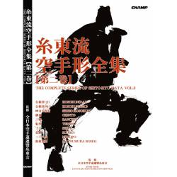 Livre Complete Works of Shito-Ryu Karate Kata, Japan Karatedo Fed., Vol.2 anglais et japonais