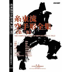 Book Complete Works of Shito-Ryu Karate Kata, Japan Karatedo Fed.,Vol. 3 english and japanese