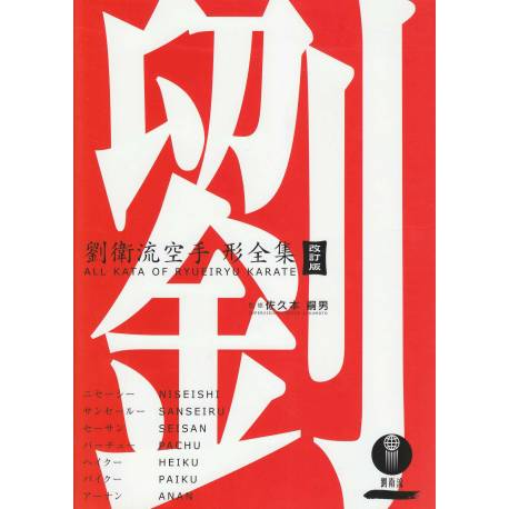 Livre All Kata Of Ryueiryu Karate Tsuguo Sakumoto Anglais Et Japonais Kamikaze Karategi Online Shop