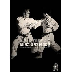 Libro GOJU-RYU KATA SERIES vol.1, Japan Karatedo Gojukai Association, inglese e giapponese BOK-203