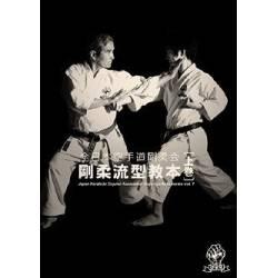 Livre GOJU-RYU KATA SERIES vol.1, Japan Karatedo Gojukai Association, anglais et japonais BOK-203