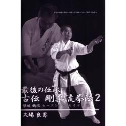 Livro The Old Style Goju Ryu Kenpo, Yoshio Kuba,vol.2, japonês + DVD NTSC