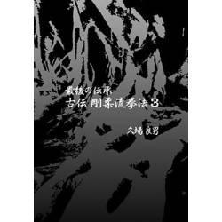 Livro The Old Style Goju Ryu Kenpo, Yoshio Kuba, vol.3,  japonês + DVD NTSC