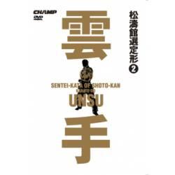 JKA Shotokan Sentei kata vol.2: Unsu