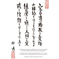 "Dojo scroll (kakemono) ""The Ultimate Aim"" of master Funakoshi. With English translation. A3"
