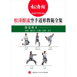 Book ALL JAPAN KARATEDO SHOTOKAN TOKUI KATA 2, Japan Karatedo Federation, english - japanese BOK-113