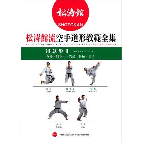Book ALL JAPAN KARATEDO SHOTOKAN TOKUI KATA 2, Japan Karatedo Federation, english - japanese BOK-112