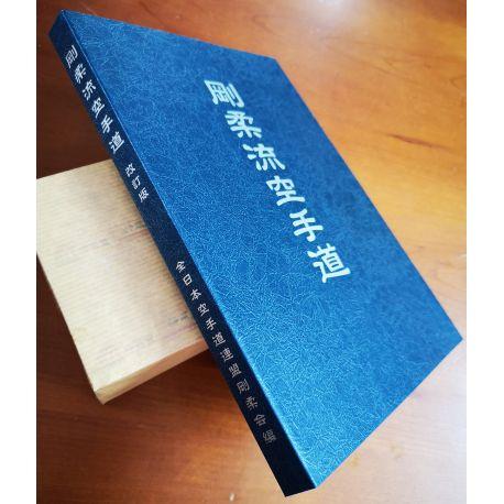 Libro JKF official KATA book GOJU KAI, Fed. Japonesa de Karate, inglés y japonés